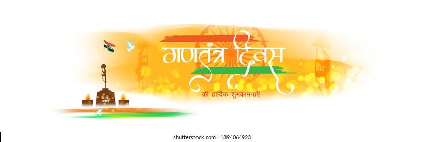 vector illsuatrtion for Gantantra Diwas ki hardik shubkanayein , Amar jawan (Hindi text) means happy republic day, martyr soldier 26 January, tricolor background.