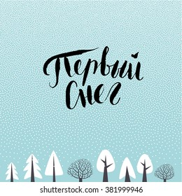 A vector illustrated lettering in Russian - First snow accompanied with fallen snowflakes and white winter trees. Decorative card. Hand lettering.