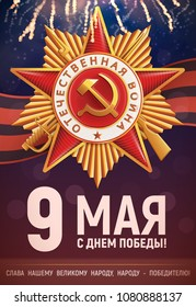 Vector illustrated russian holiday - Victory Day on May 9. Ribbon of St George and sign of victory day  isolated on red background. Greeting card, poster.