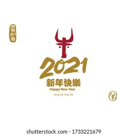 Vector illustration of 2021 design. Chinese calligraphy translation: Happy New Year. Year of the Ox. Leftside seal translation: Everything is going smoothly. Rightside seal translation: Ox.