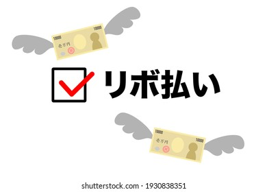 Vector illustration about revolving payments. Demanding high interest payments. Translation: revolving payments, 10,000 yen.