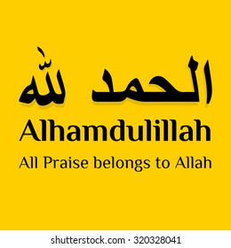 Alhamdulillah images stock photos vectors shutterstock vector illustration alhamdulillah all praise belongs to allah with arabic calligraphy on yellow background for altavistaventures Images