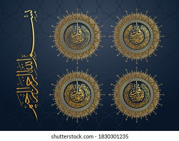 Vector illustration of Arabic (4 Qul Sharif) Surah in The Noble Quran. (Al-Kafirun-109, Al-Ikhlas-112, Al-Falaq-113, An-Nas-114)