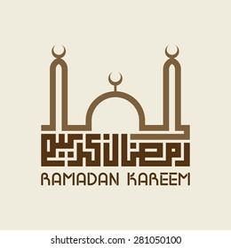 vector illustration arabic calligraphy inscription ramadan kareem, design celebratory illustration with bright geometric patterns, label, logo