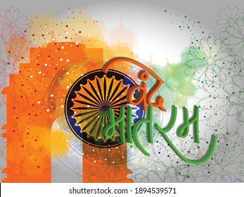 Vector Illustration or background for 26 January, Republic day India, Vande matram text in hindi.