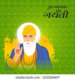 guru nanak in hindi