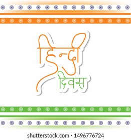 Hindi Words Images, Stock Photos & Vectors   Shutterstock