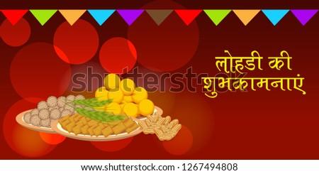 Vector Illustration Background Punjabi Festival Message Stock Vector