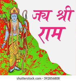 Jai-shri-ram Images, Stock Photos & Vectors | Shutterstock