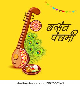 Hindi Music Images, Stock Photos & Vectors | Shutterstock