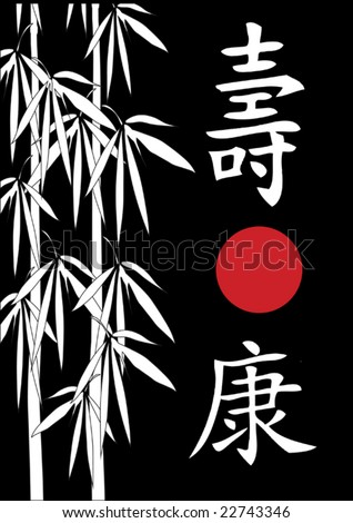 Vector Illustration Bamboo Chinese Symbol Long Stock Vector Royalty