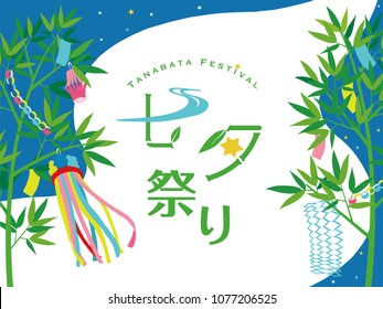 "Vector illustration  bamboo of  Japanese TANABATA festival. / Japanese translation is ""TANABATA festival."""