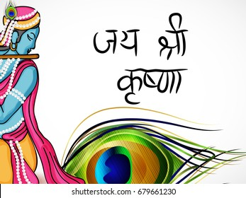 Lord Krishna Images, Stock Photos & Vectors | Shutterstock