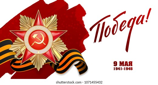 Vector illustration, banner, Victory, May 9, 1941-1945, Order of 1st degree, ribbon of St. George, on a red background