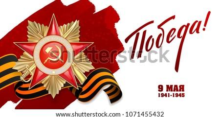 Vector illustration banner Victory