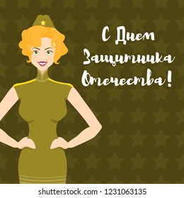 Vector illustration with beautiful blonde girl in forage-cap and military dress in the bottom left. Cyrillic text on the Day of Defender of the Fatherland. Khaki background with stars.