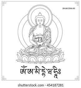 Vector illustration with Buddha Amitabha and mantra OM AMI DEWA HRI.One of the most widely known and revered forms of Buddhism in different schools. Black and white design.