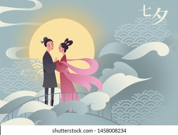 Vector illustration card for chinese valentine Qixi festival with couple of cute cartoon characters standing on bridge holding hands. Full moon. Caption translation: Qixi, can also be read as Tanabata