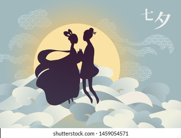 Vector illustration card for Chinese valentine Qixi festival with couple of cute cartoon characters silhouette  holding hands. Full moon, clouds. Caption translation: Qixi, can be read as Tanabata