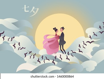 Vector illustration card for chinese valentine Qixi festival. Couple of cute cartoon characters cowherd and the weaver girl  on bridge of magpies. Caption translation: Qixi, can read as Tanabata