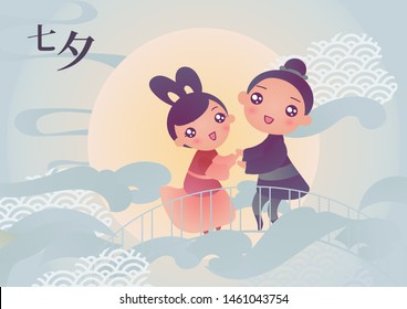 Vector illustration card for chinese valentine Qixi festival. Couple of cute cartoon characters cowherd and the weaver girl standing on bridge. Caption translation: Qixi, can also be read as Tanabata