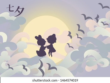 Vector illustration card chinese valentine Qixi festival. Couple of cute cartoon characters cowherd and the weaver girl standing on bridge of magpies. Caption translation: Qixi, can read as Tanabata