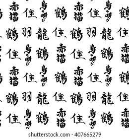 vector illustration china hieroglyphs seamless pattern on black and white colors