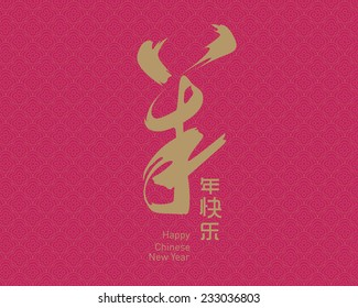 Vector illustration of chinese calligraphy yang, Translation: happy sheep/goat year
