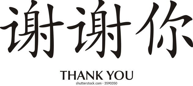 Vector Illustration Chinese Character Meaning Thank Stock Vector