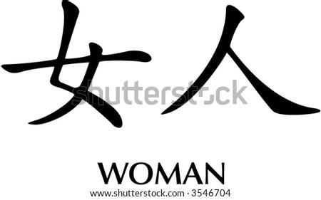 Vector Illustration Chinese Character Meaning Woman Stock Vector