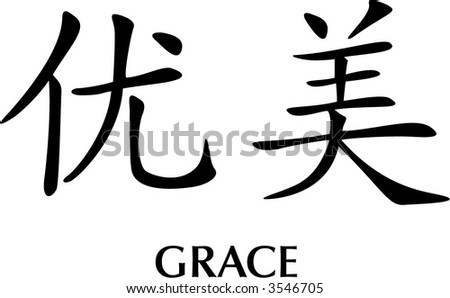 Vector Illustration Chinese Character Meaning Grace Stock Vector