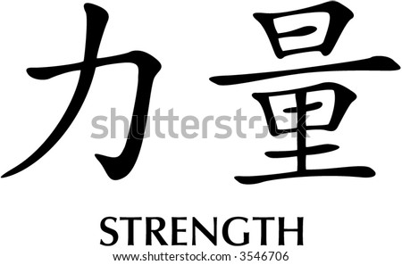 Vector Illustration Chinese Character Meaning Strength Stock Vector