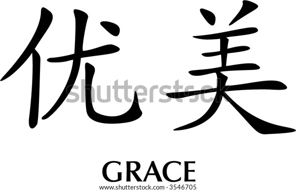 Vector Illustration Chinese Character Meaning Grace Stock