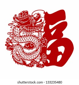 "Vector illustration of Chinese dragon with character ""fu"" meaning fortune and good luck"