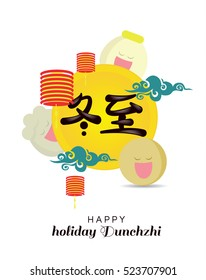 vector illustration Chinese Festival Dunchzhi - the winter solstice. creative idea for the poster Translation: Festival Dunchzhi