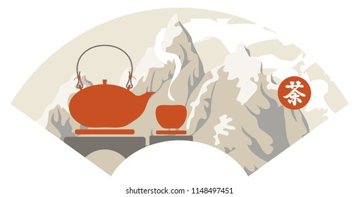 Vector illustration of a Chinese landscape with a teapot and a Cup on a background of high mountains. Watercolor in Chinese style. Chinese character Tea