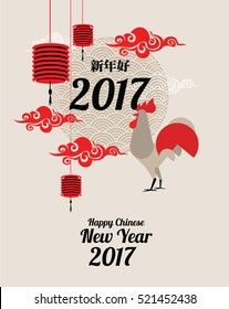 vector illustration. Chinese New Year 2017 Moon cloud rooster and chicken and Chinese lanterns, design element. Translation:Chinese happy new year.