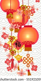 Vector illustration Chinese New Year background. Design for greeting card, poster, web banner.