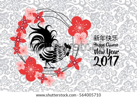 vector illustration chinese new year background design for greeting card poster web banner