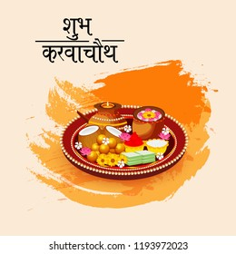 Vector illustration of a Creative Concept Background for indian Festival of karwa Chauth Celebration with Hindi Text.