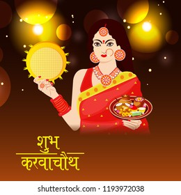 Vector illustration of a Creative Concept Background for indian Festival of karwa Chauth Celebration with Hindi Text. - Shutterstock ID 1193972038