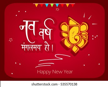 Happy New Year Of Hindu 10