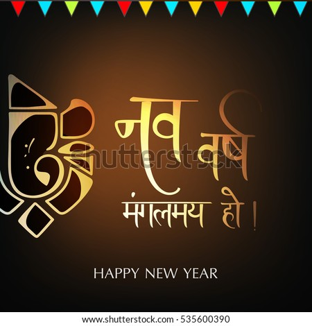 vector illustration of creative happy new year 2017 greeting card with hindu religious text of nav