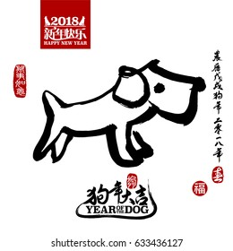 Vector illustration of Dog. Bottom calligraphy translation: year of the dog brings prosperity & good fortune. Right side chinese wording translation: Chinese calendar for the year of dog 2018 & spring.