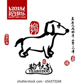 Vector illustration of Dog. Bottom calligraphy translation: year of the dog brings prosperity & good fortune. Rightside wording & seal translation: Chinese calendar for the year of dog 2018 & spring.