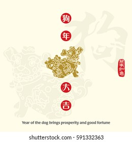 Vector illustration of dog. Calligraphy, Translation: year of the dog brings prosperity and good fortune. Chinese seal wan shi ru yi, Translation: Everything is going very smoothly.