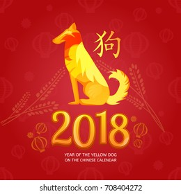 Vector illustration of Dog, symbol of 2018 on the Chinese calendar. Silhouette of yellow dog. Element for New Year's design. Happy New Year background with yellow dog. (Chinese Translation: The dog)