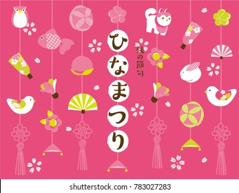 "Vector illustration of a doll of the Japanese Girls' Festival. /  Japanese translation is ""doll of the Japanese Girls' Festival."""