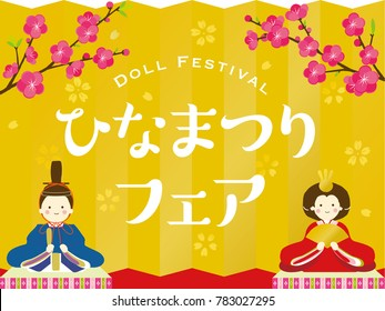 "Vector illustration of a doll of the Japanese Girls' Festival. /  Japanese translation is ""doll of the Japanese Girls' Festival Fair."""
