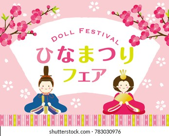 """Vector illustration of a doll of the Japanese Girls' Festival. /  Japanese translation is """"doll of the Japanese Girls' Festival Fair."""""""